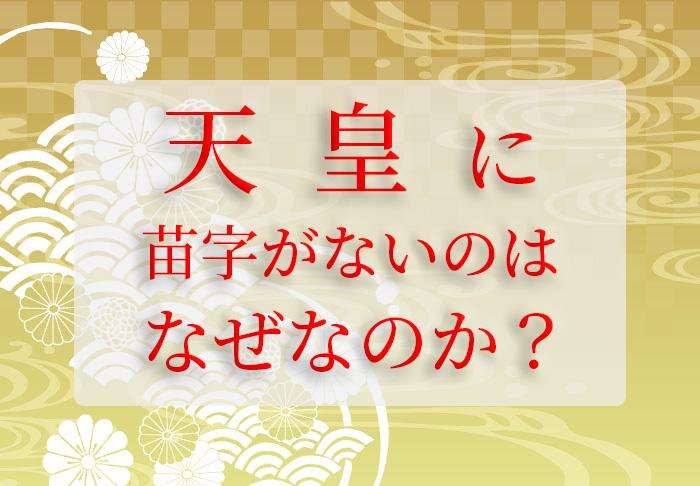 天皇に苗字がないのはなぜなのか? | やおよろずの日本