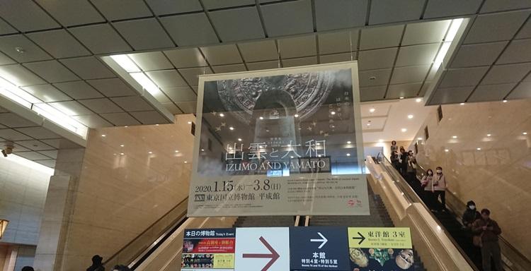 東京 国立 博物館 混雑